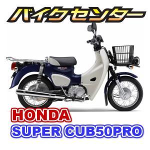 新車 HONDA(ホンダ) スーパーカブ50プロ / Super CUB50 Pro 国内現行モデル(セイシェルナイトブルー)|bikecenter