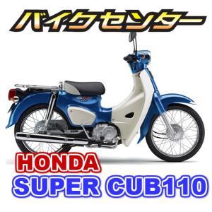 新車 HONDA(ホンダ) スーパーカブ110 / SuperCUB110 【JA44型】 国内現行モデル|bikecenter
