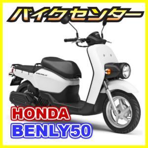新車 HONDA(ホンダ) ベンリィ50 / Benly50【水冷ESPエンジン搭載】 国内現行モデル|bikecenter