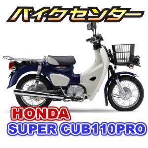 新車 HONDA(ホンダ) スーパーカブ110Pro / SuperCUB110Pro 【JA42型】国内現行モデル|bikecenter