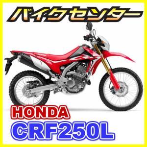 新車 ホンダ(HONDA) CRF250L(MD44型)【タイプ選べます】国内現行モデル|bikecenter