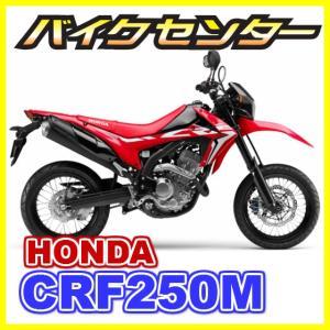 新車 ホンダ(HONDA) CRF250M(MD44型)国内現行モデル|bikecenter