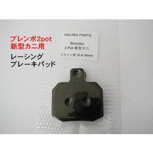 Brembo新型2ピストンキャスティングキャリパー(通称新カニタイプ) ピストン径32mm&34mm...