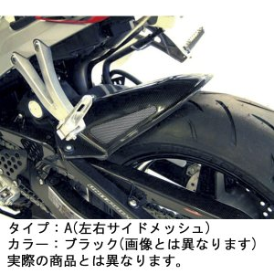 Power Bronze パワーブロンズ 201-H104-603 HUGGER リアインナーフェンダー ブラック/シルバーメッシュ CBR600RR(05-12) Aタイプ bikeman2