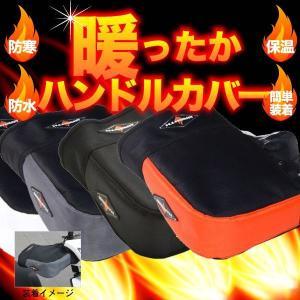 ハンドルカバー バイク リード工業 KS-209 防寒・防水・防風 スクーター系 フリーサイズ KS-209|bikeman4mini