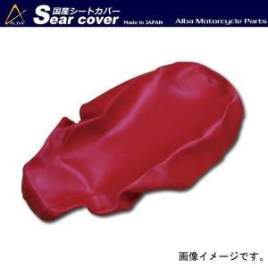 アルバ HCH1076-C40 国産シートカバー 赤張替タイプ MTX250|bikeman