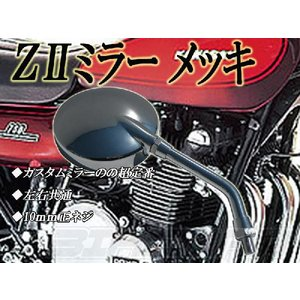 Z2 ミラー メッキ ゼファー400 バリオス ZRX400 ジェイド ホーク2 XJR400 CB400SF インパルス イナズマ GS400|bikeman