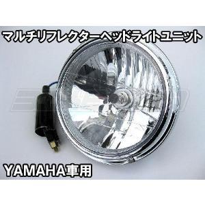 マルチリフレクター ヘッドライト/ヤマハ車用|bikeman