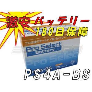 プロセレクト バッテリー PS4A-BS