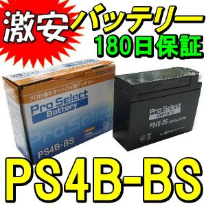 プロセレクト バッテリー PS4B-BS