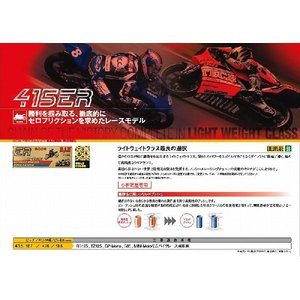 DID 415ER-110RB(クリップタイプ) EXCLUSIVE RACINGシリーズ ノンシールチェーン レース専用 ゴールド/ゴールド 4525516102209|bikeman