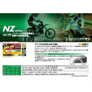 DID 428NZ SDH-140ZB(カシメタイプ) NZシリーズ PROFESSIONAL ノンシールチェーン ゴールド/ブラック  4525516168816 bikeman