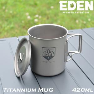 エデン チタンマグカップ 420ml チタン製 蓋つき EDEN チタンマグ 直火 シングルマグ ア...
