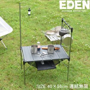 キャンプ テーブル アウトドア テーブル ランタンスタンド ハンガーラック 付き ソロキャンプ エデ...