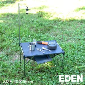 キャンプ テーブル アウトドア テーブル ランタンスタンド ソロキャンプ エデン 折りたたみ 組立簡...