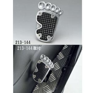 キジマ KIJIMA 213-144 足型ブレーキペダルカバー フュージョン|bikeman