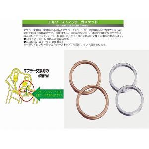 キタコ 963-1000001 エキゾーストマフラーガスケット XH-01 モンキー モンキーR ジャズ シャリー C50/70/90