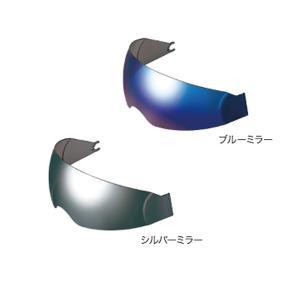 OGK KABUTO KAMUI (カムイ)専用 CF-1 ミラー インナーサンシェード ブルーミラー KUBUTO|bikeman
