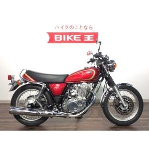 【中古バイク】 SR400 【マル得】 インジェクション 2010年モデル
