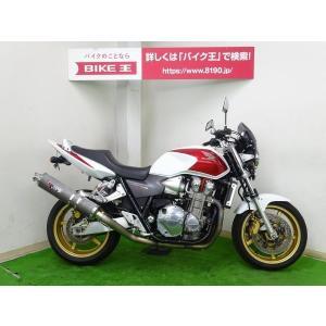 【中古バイク】 CB1300SF モリワキマフラー スクリーンなどカスタム多数 【マル得】