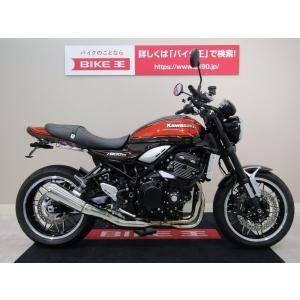 【中古バイク】 Z900RS【マル得】FI フェンダーレス 人気の火の玉