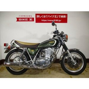 【中古バイク】 SR400-4 【マル得・インジェクション・35周年記念アニバーサリーモデル】