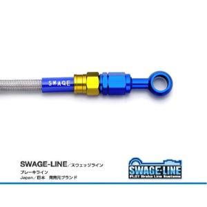 フロントブレーキホースキット ステンレス バイピース Swage-PRO h字型 01〜04年 GS1200SS シルバー スウェッジライン スモークホース