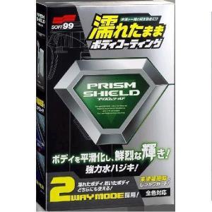 ソフト99 プリズムシールドの関連商品8