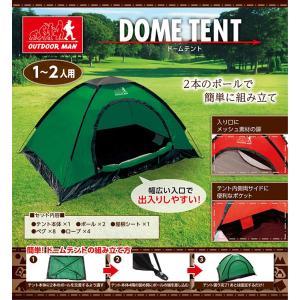 2人用ドームテント 組立簡単 ドーム型テント グリーン|bikkuri-price