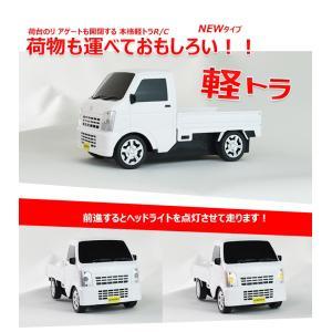 1/20ケール 人気のケイトララジコンカー 軽トラック ラジコンカー/ ラジコン 車/ 子供 用|bikkuri-price|02