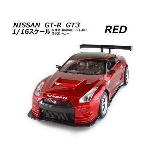 プレゼント ラッピング無料 1/16スケール NISSAN GT-R NISMO GT3 レッド オンロード ラジコンカー 車/  子供 用|bikkuri-price|02