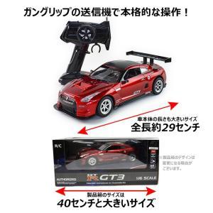 プレゼント ラッピング無料 1/16スケール NISSAN GT-R NISMO GT3 レッド オンロード ラジコンカー 車/  子供 用|bikkuri-price|05
