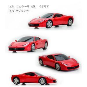 プレゼント ラッピング無料!1/24 フェラーリ 458 イタリア ラジコンカー / 子供 用|bikkuri-price|03