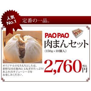 PAOPAO 肉まんセット (150g×10個入)【冷凍】の画像