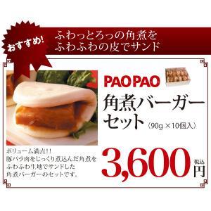 角煮バーガーセット (90g×10個入)【冷凍】 bikkuri