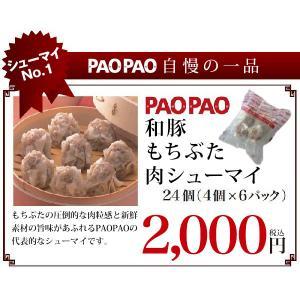 もち豚シューマイ 24個(4個×6パック)【冷凍】 bikkuri