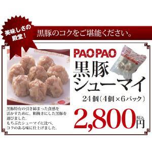 黒豚シューマイ 24個(4個×6パック)【冷凍】 bikkuri