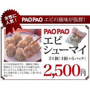 エビシューマイ 24個(4×6パック)【冷凍】|bikkuri