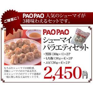 PAOPAOシューマイバラエティセット 24個 (もち豚8個、黒豚8個、エビ8個)2,250円(税込)