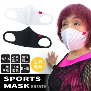 ブレス スポーツ マスク