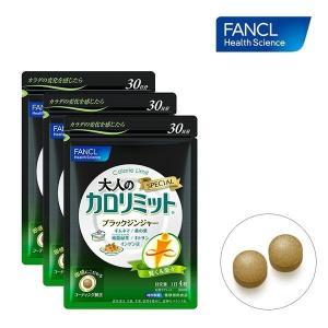 ファンケル FANCL 大人のカロリミット徳用90日分(30日分×3) 送料無料