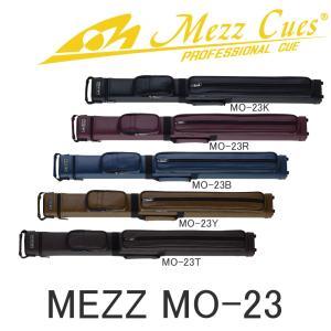 【MO-23 シリーズ  MEZZ キューケース】   ビリヤード キューケース
