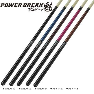 パワーブレイク魁/MEZZブレイクキュー・PBKWシリーズ