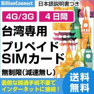 台湾 4日間 無制限(減速無し) 4G/3G データ通信専用 Billion Connect プリペイドSIMカード