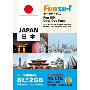 日本国内 8日間 2GB 4G/3G データ通信専用 FunSIM プリペイドSIMカード|billion-connect