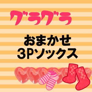 おまかせ3P-SET グラグラ 3Pソックス くるぶし丈&シ...