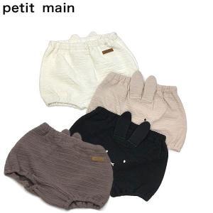 petit main プティマイン 子供服 21春 【ミッフィー】 お耳つきブルマ|billy-k