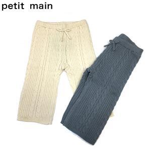 petit main プティマイン 子供服 20秋冬 ケーブルニットパンツ|billy-k
