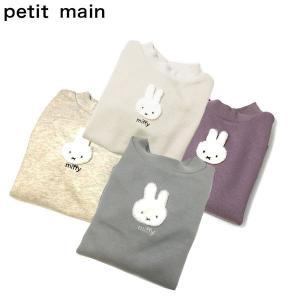 petit main プティマイン 子供服 20秋冬 ミッフィーモチーフトレーナー|billy-k