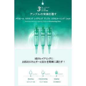 韓国コスメ [Mediheal/メディヒール]  マスキングレイアリングアンプルショット【4ml×3...